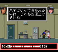 City Hunter ingame screenshot
