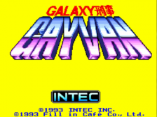 Galaxy Keiji Gayvan title screenshot