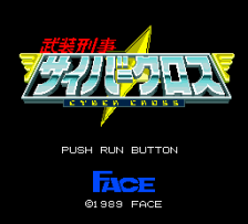 Busou Keiji - Cyber Cross title screenshot