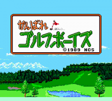 Ganbare! Golf Boys title screenshot