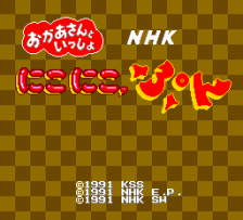 Niko Niko Pun title screenshot