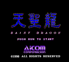 Tenseiryuu - Saint Dragon title screenshot