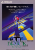 Cue Brick Coin Op Arcade cover artwork