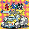 Dekoboko Densetsu - Hashire Wagamanma NEC PC Engine CD cover artwork