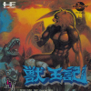 Juuouki - Altered Beast NEC PC Engine CD cover artwork