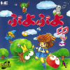 Puyo Puyo CD NEC PC Engine CD cover artwork
