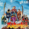 Tenchi wo Kurau NEC PC Engine CD cover artwork