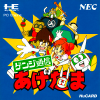 Genji Tsuushin Agedama NEC PC Engine cover artwork
