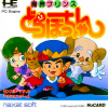 Makai Prince Dorabocchan NEC PC Engine cover artwork