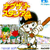 Naxat Stadium NEC PC Engine cover artwork