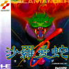 Salamander NEC PC Engine cover artwork