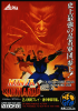 Ninja Commando SNK NEO GEO cover artwork