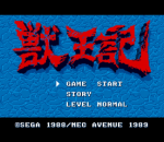 Juuouki - Altered Beast title screenshot