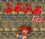 Puyo Puyo CD title screenshot