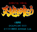 Tenchi wo Kurau title screenshot