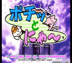 Pochi and Nyaa title screenshot